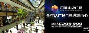 房产三维动画制作-江浙中央广场