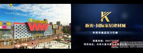 建材城三维动画-新密国际家居建材城