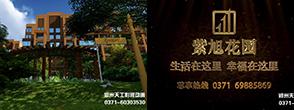 郑州三维动画制作-紫旭花园房产三维动画
